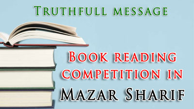 Photo of Book-reading competition planned in Mazar Sharif