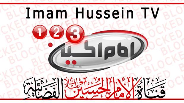 Photo of Imam Hussein TV site blocked by the Saudi authorities
