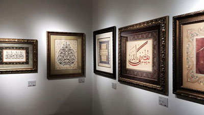 """Photo of """"Love of Prophet"""" exhibition opened to New Yorkers (New York – United States)"""