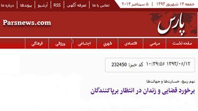 Photo of Iranian authorities warn of practicing some Husseini rituals.