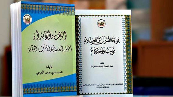 Photo of Guide book for Quran reciters published in Karbala