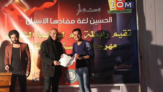 Photo of Film festival in Iraq features teachings of Imam Hussein