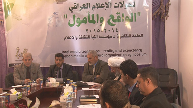 Photo of Al-Nabaa' Cultural & Media Institution holds a symposium on transformation of Iraqi media