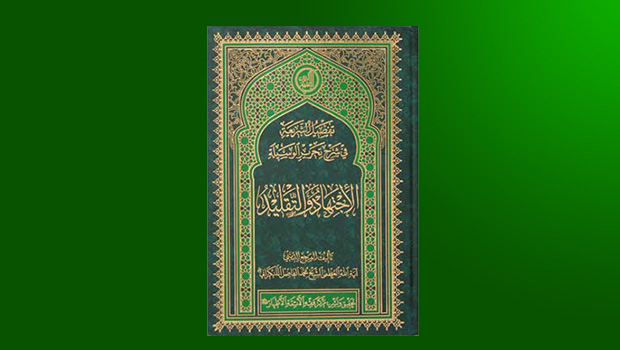 Photo of Bayan al-Fiqh; one of the profound books in the field of jurisprudence by the Grand Ayatollah Sayed Shirazi
