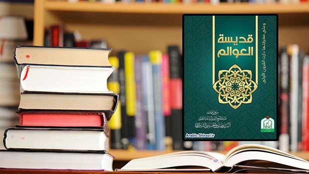 "Photo of ""Qideestul Awalem"", a new book for the Eminent Grand Ayatollah Sayed Shirazi"