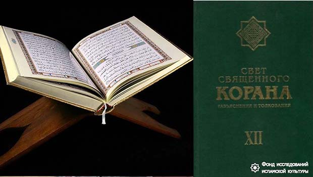 Photo of Quran Interpretation in Russian Published in Moscow