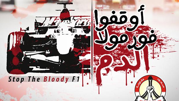 Photo of Bahrainis protest against Formula 1 Grand Prix