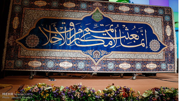 """Photo of World's biggest machine-made carpet depicts """"I love Muhammad, peace be upon him and his progeny"""""""