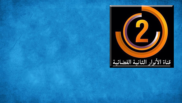 Photo of Saudi and Kuwaiti intelligence order to ban Anwar2 TV Channel