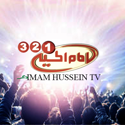 Photo of TV shows of Imam Hussein TV 1 & 3 back on air