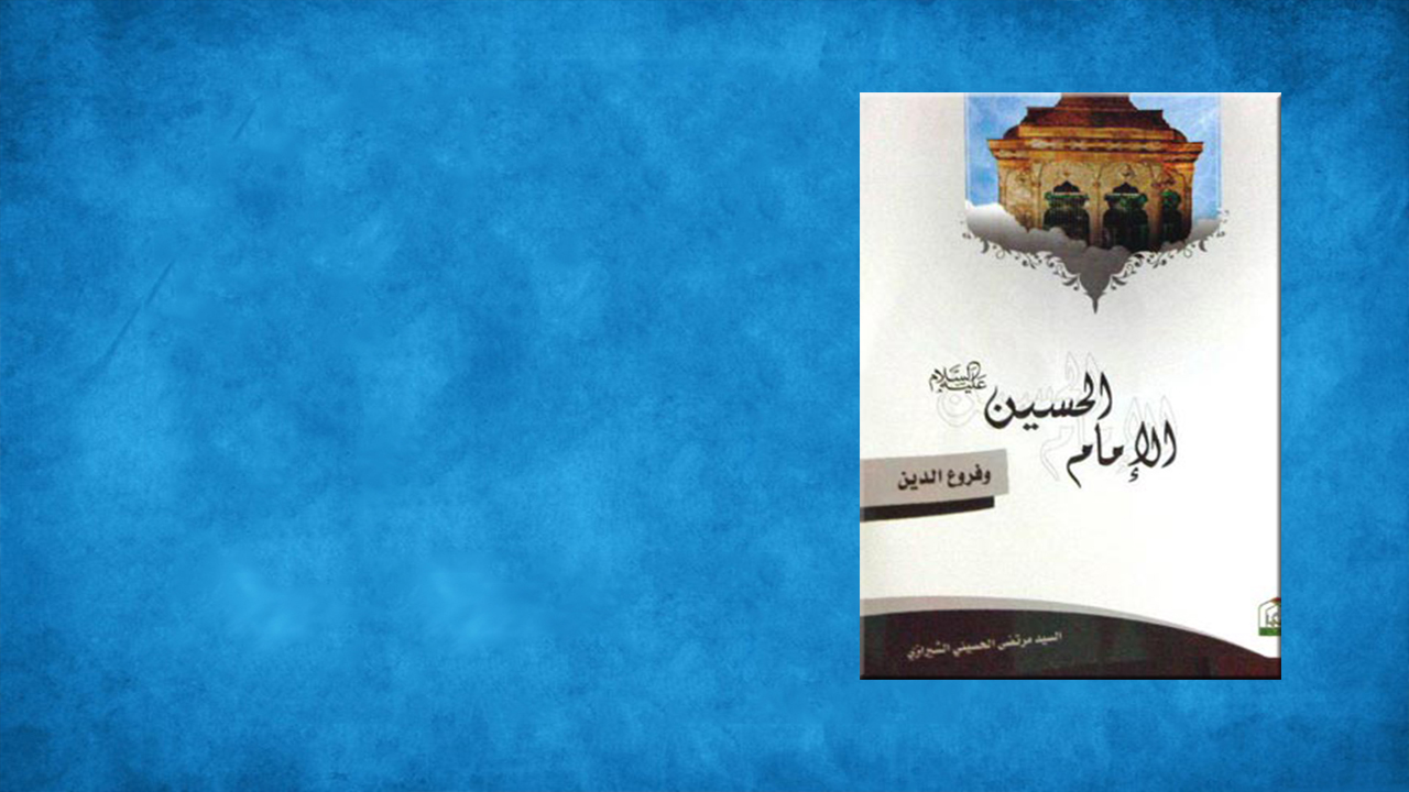 """Photo of """"Imam Hussein, peace be upon him, and Branches of Religion"""", a new book released by al-Tuqa Cultural Institute"""