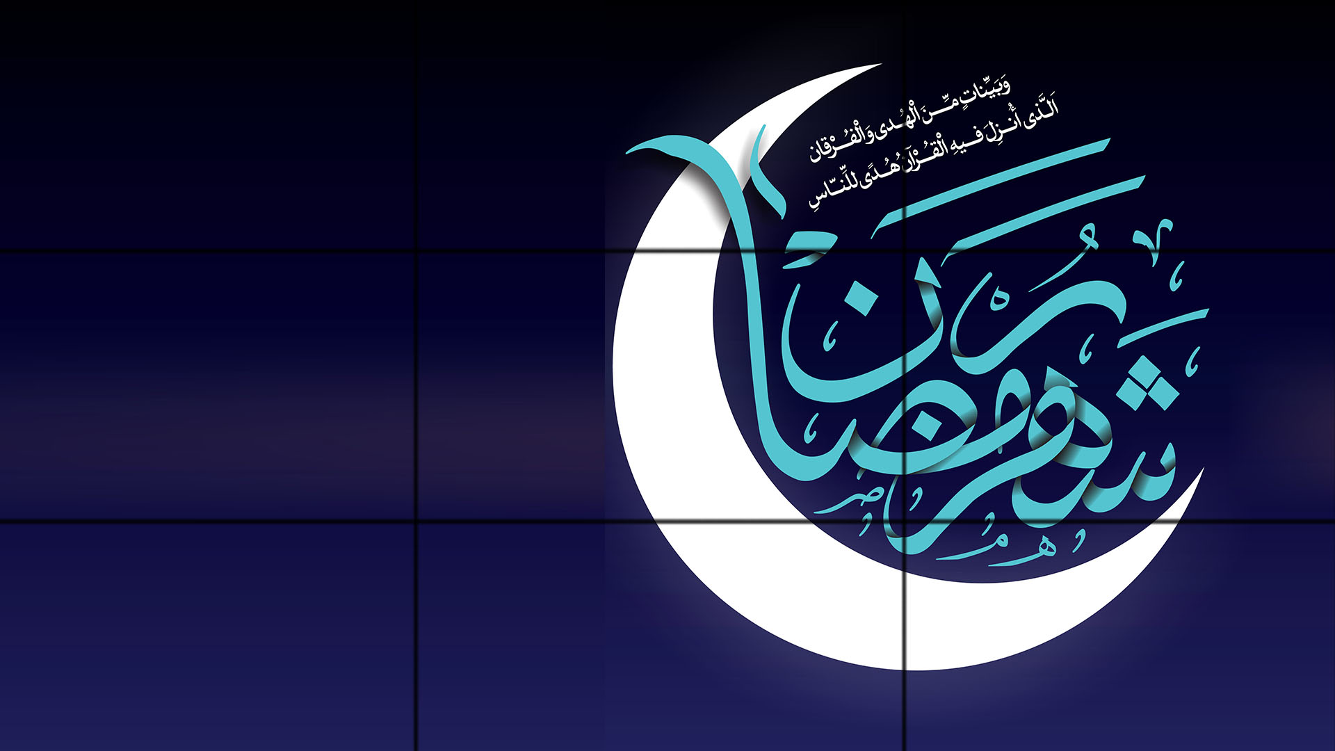 Photo of The Holy Month of Ramadan