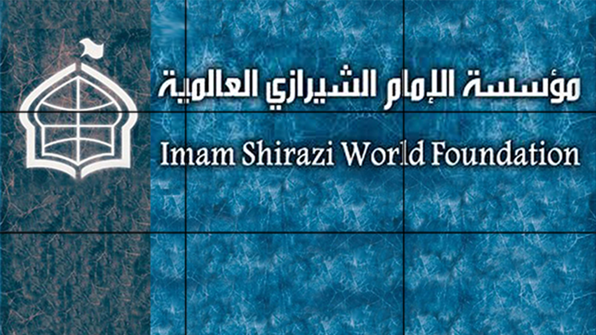 Photo of Imam Shirazi World Foundation releases a statement on the advent of holy Ramadan