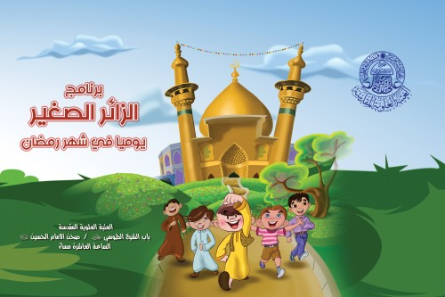 Photo of Little Pilgrim, a new program launched in Holy Najaf to develop kids' skills and talents