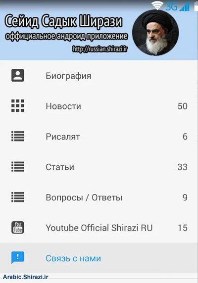 Photo of Android app in Russian for Grand Ayatollah Sayed Shirazi's news