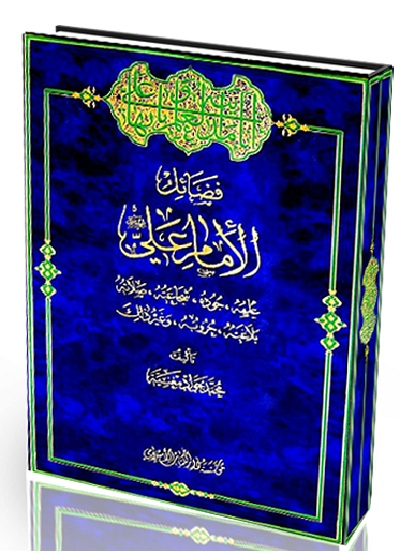"""Photo of Book titled """"Imam Ali's, peace be upon him, Virtues"""" to be translated into 5 Languages"""