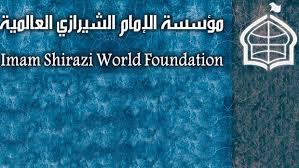 Photo of Imam Shirazi World Foundation urges for more reforms in Iraq