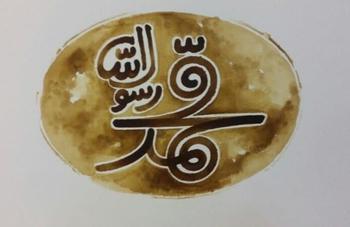 Photo of Saudi scholars opposed to movie 'Muhammad: Messenger of God'