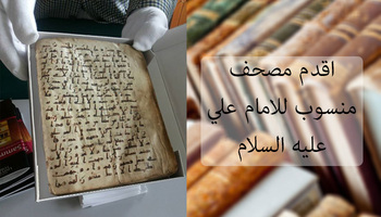 Photo of Ancient Quran attributes to Imam Ali, peace be upon him, displayed in University of Tübingen in German