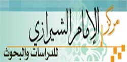 """Photo of Imam Shirazi Center for Researches and Studies holds a symposium under the title of """"Iraqi Youth, IS Challenges, Reformations, and Immigration"""""""