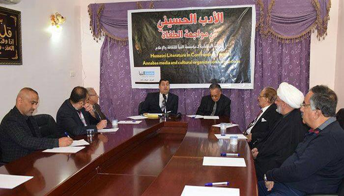 Photo of Al-Nabaa Foundation holds symposium on Husseini literature in defying tyrants