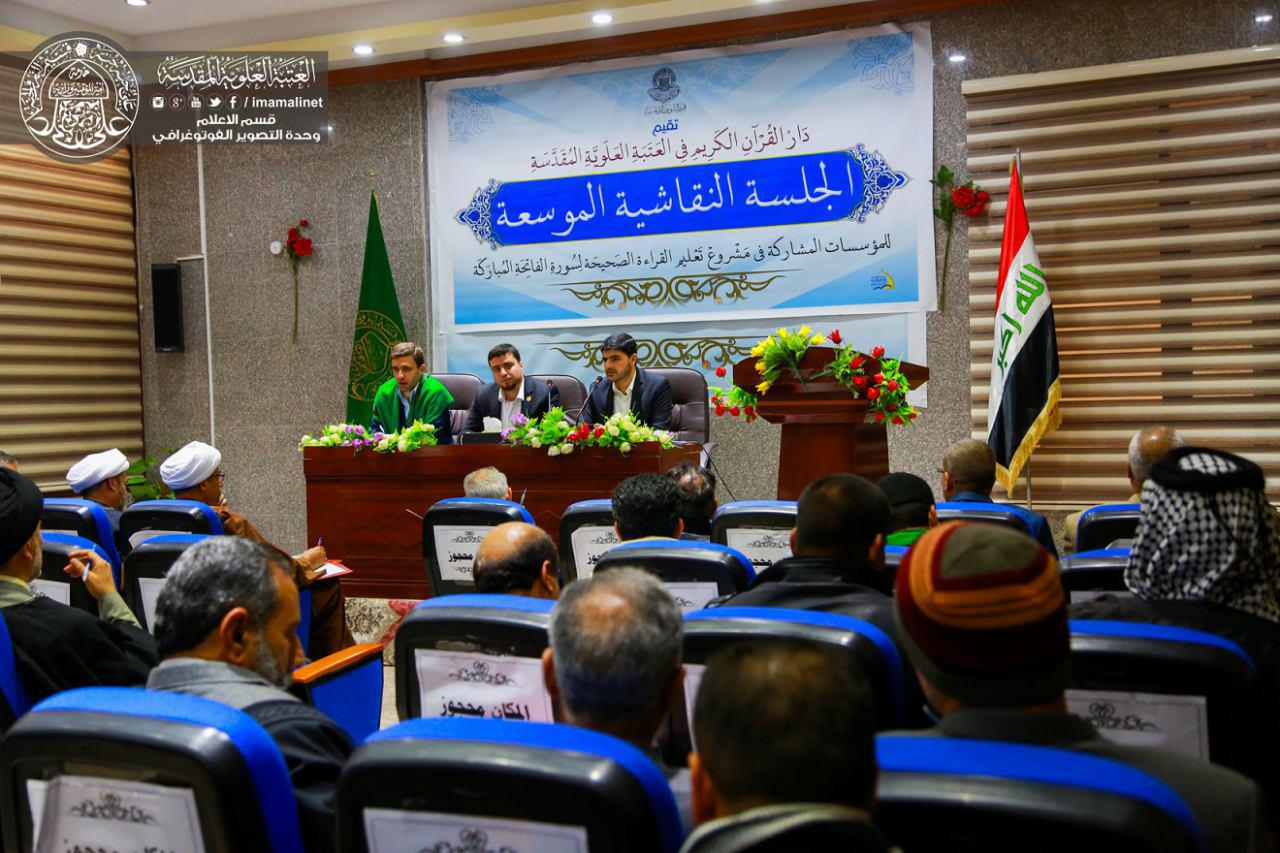 Photo of Seminar held in Holy Najaf to discuss developing Arbaeen's Quranic project