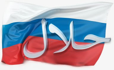 Photo of Russia looks to become Halal friendly