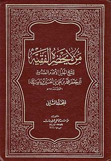 Photo of Mn La YahdhirahuAlfaiqh; one of the authentic Shia sources in Hadith