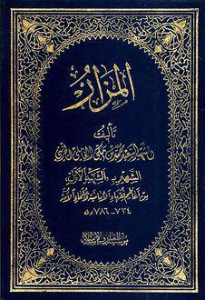 Photo of Almazar Fi Kayfiyat Ziyarat AnnabiwalA'ema; a book written by Mohammad Bin Maki al-Aameli