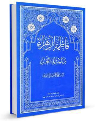 "Photo of ""Fatima Zahra: From Birth to Martyrdom"" is a book authored by Ayatollah Seyed Mohammad Kazem Qazwini"