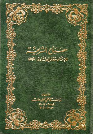 Photo of Definition of Misbah Al-Shariah book