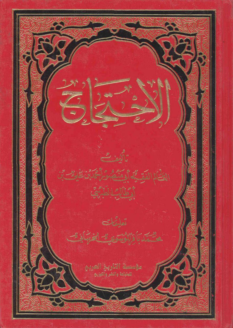 Photo of Sheikh al-Tabarsi's Book Al-Ihtejaj ala Ahlul Lujaj or 'Invoking the Garrulous'