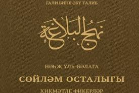 Photo of 3rd Part of Nahjul Balagha Published in Tatar Language