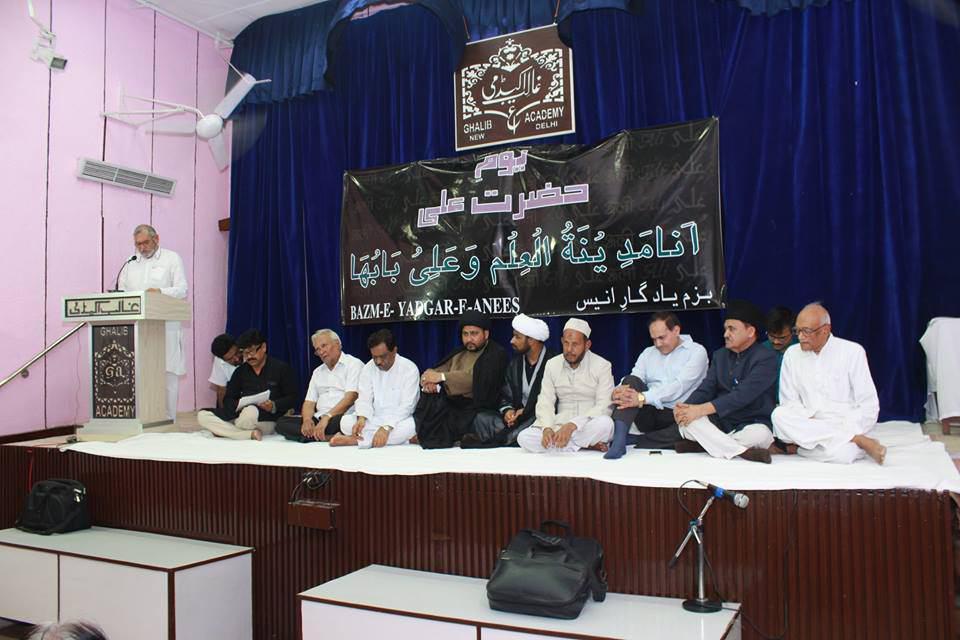 Photo of Conference about Imam Ali in New Delhi