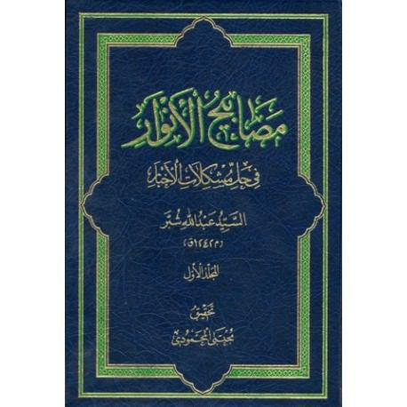 Photo of Introduction to a book titled Masabeeh al-Anwar
