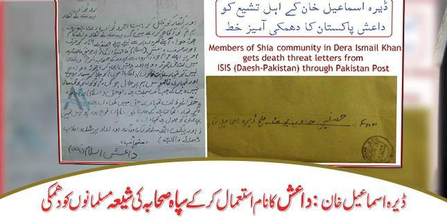 Photo of ISIS threaten Shiite Muslims in Pakistan: Accept our Islam or be killed