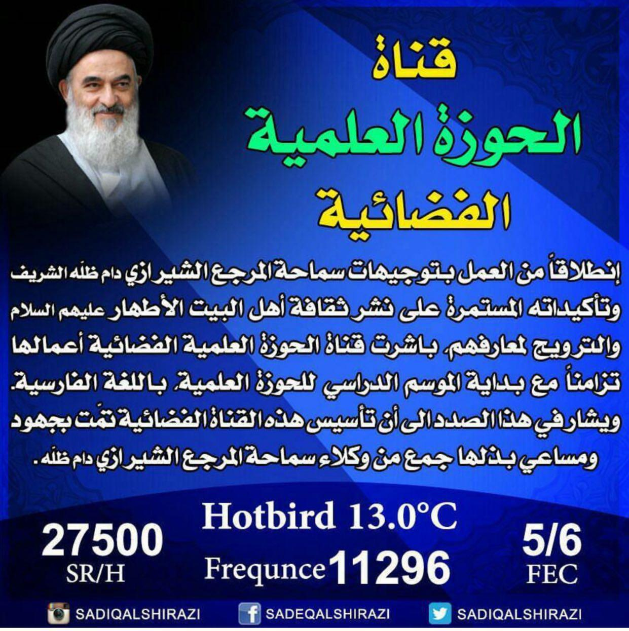 Photo of Al-Hawza al-Ilmia Satellite Channel begins broadcasting in Persian