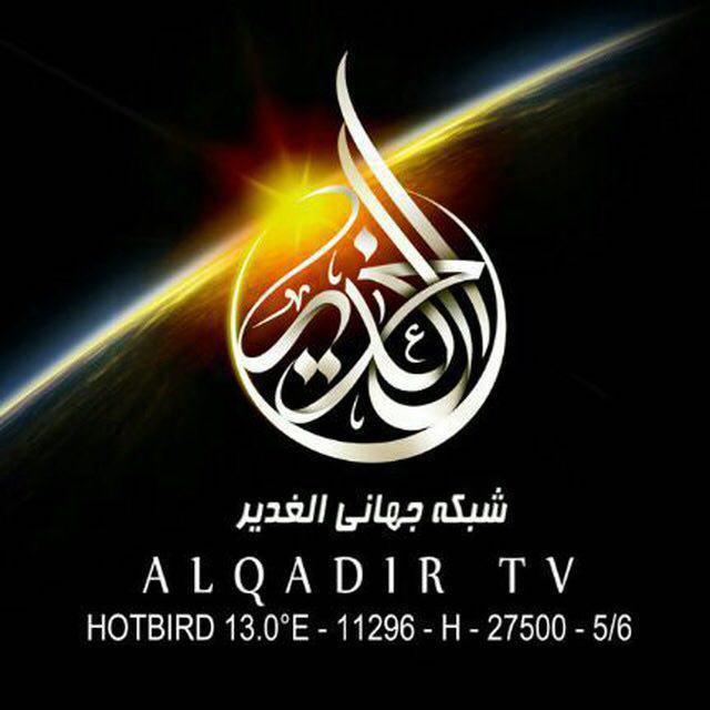Photo of Al-Ghadeer Satellite Channel starts broadcasting in Persian