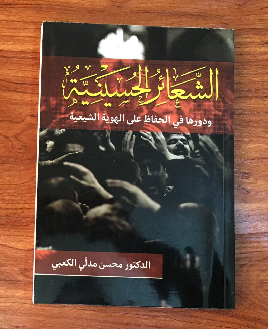 """Photo of New book titled""""Husseini Rituals and its Role in Preserving the Shia Identity"""""""