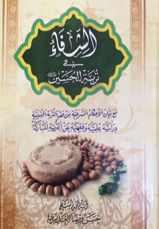 Photo of Al-Shifa fi Turbat al-Hussein or Healing of Hussein's Soil book
