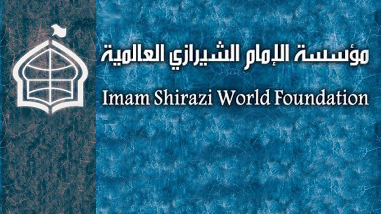 Photo of Statement of Ayatollah Shirazi International Organization regarding Arbaeen Pilgrimage