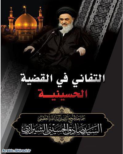 Photo of Dedication to the Hosseini Cause' book by Ayatollah Shirazi