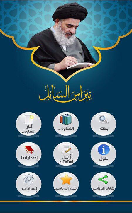 Photo of Nibras al-Sae'l application for Ayatollah Shirazi religious rulings lunched on smartphones
