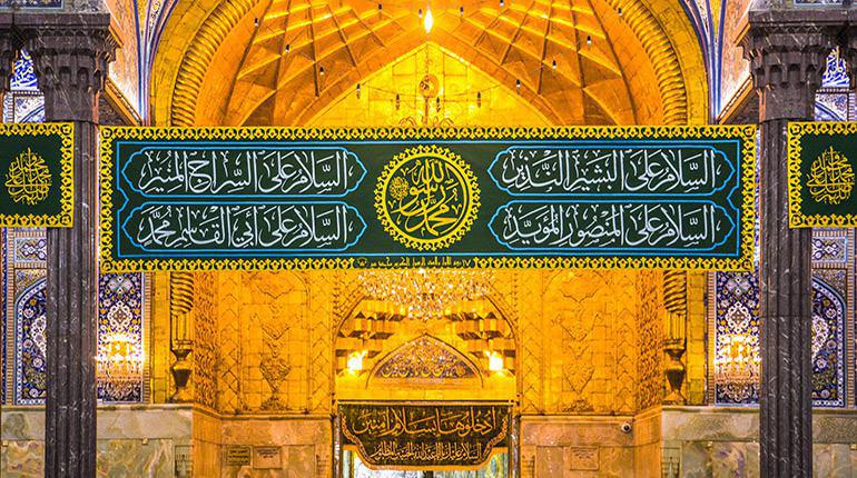 Photo of Birth Anniversary of Prophet Muhammad and Imam Jaffer al-Sadiq