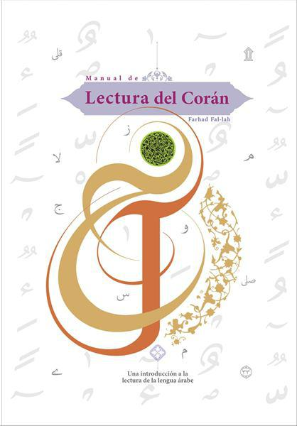Photo of Portuguese book on Quran reading published in Brazil