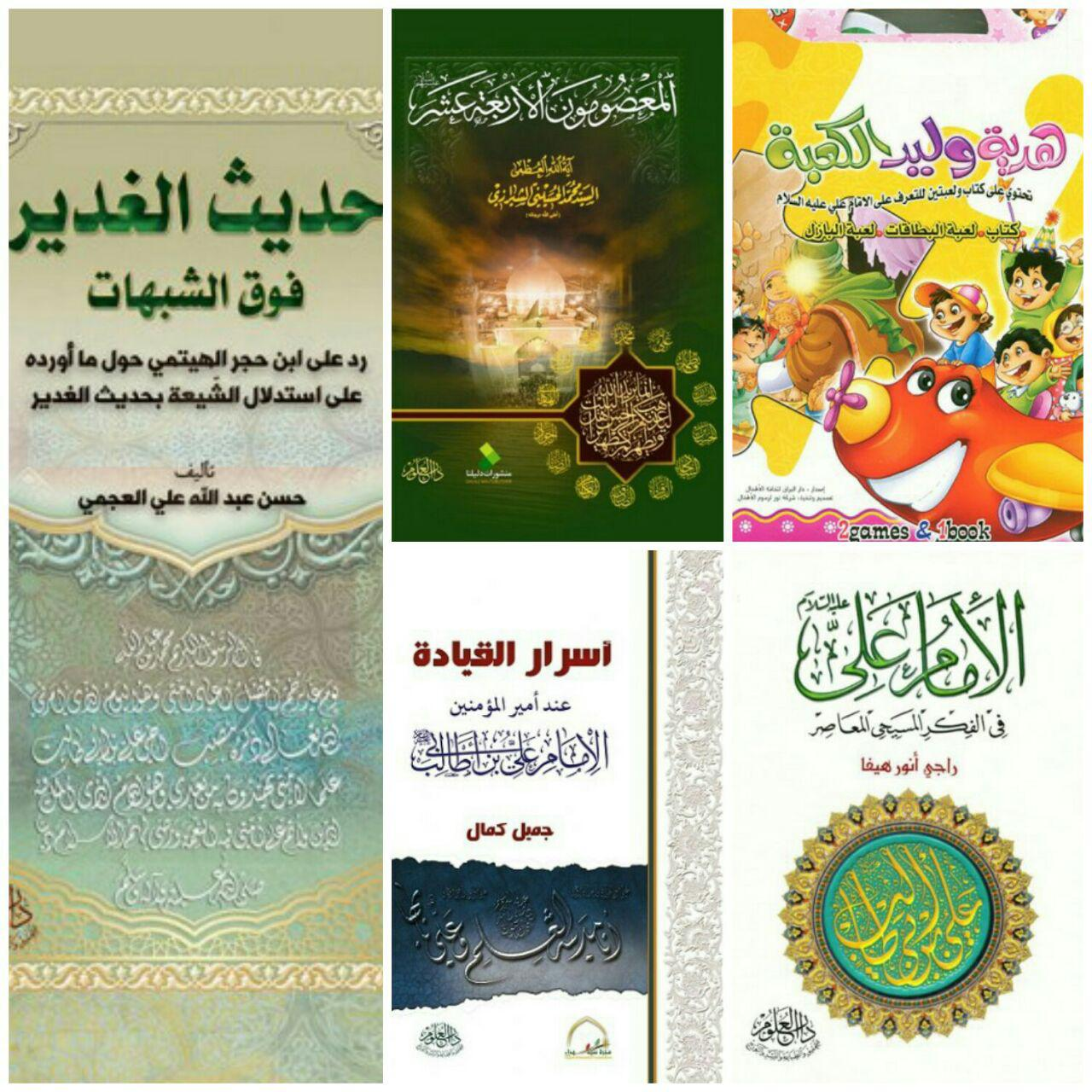 Photo of Dar Al Uloom releases publications on Imam Ali for the special occasion
