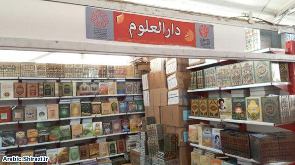 Photo of Grand Ayatollah Shirazi publications displayed in Tehran International Book Fair