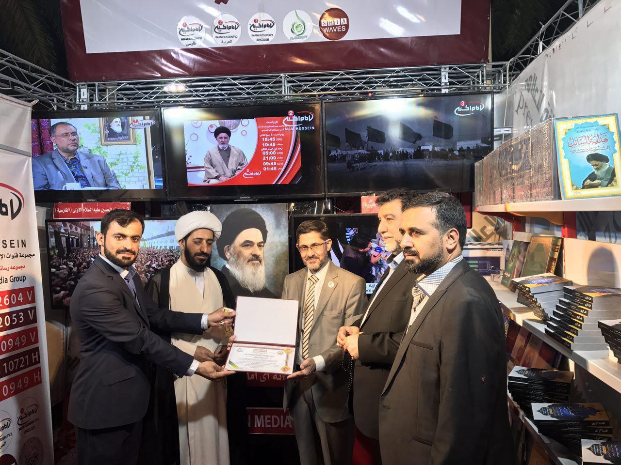 Photo of IHTV Group awarded at Karbala International Book Fair