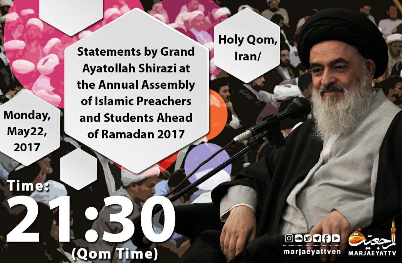 Photo of Grand Ayatollah Shirazi to deliver speech ahead of Ramadan 2017