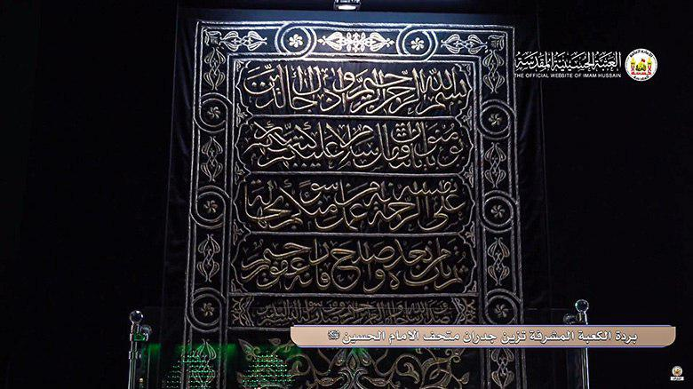 Photo of Curtain of Ka'ba at Imam Hussein Museum